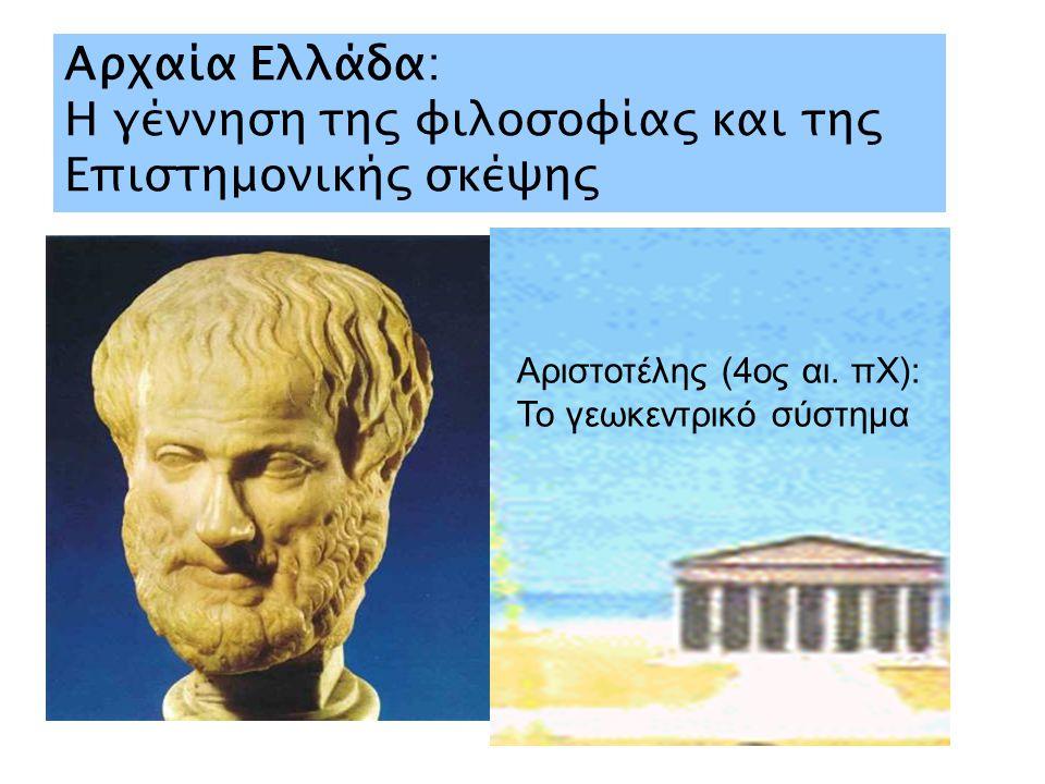Αρχαία Ελλάδα: Η γέννηση της φιλοσοφίας και της Επιστημονικής σκέψης Αριστοτέλης (4ος αι.