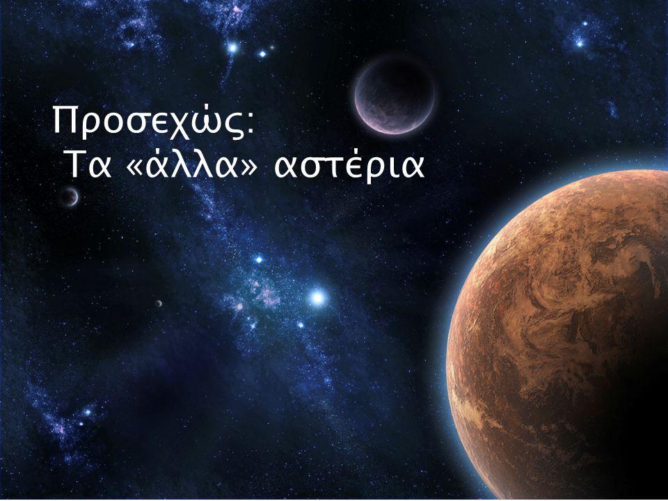 Προσεχώς: Τα «άλλα» αστέρια