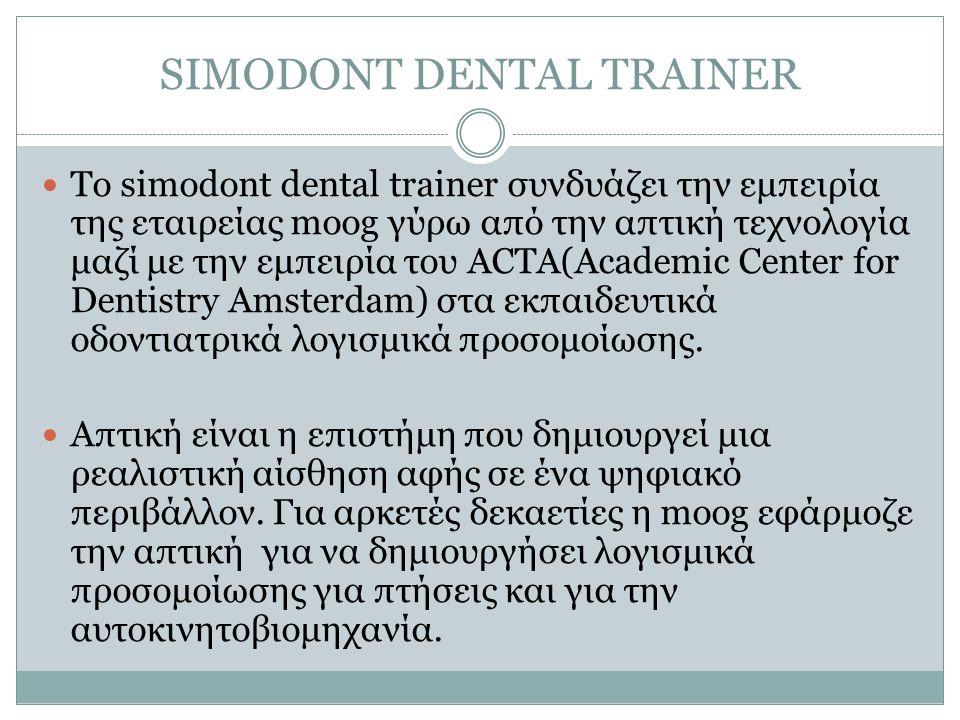 SIMODONT DENTAL TRAINER Το simodont dental trainer συνδυάζει την εμπειρία της εταιρείας moog γύρω από την απτική τεχνολογία μαζί με την εμπειρία του A