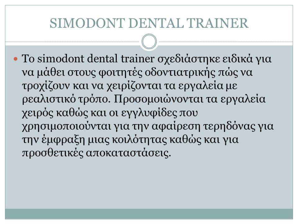 SIMODONT DENTAL TRAINER Το simodont dental trainer σχεδιάστηκε ειδικά για να μάθει στους φοιτητές οδοντιατρικής πώς να τροχίζουν και να χειρίζονται τα