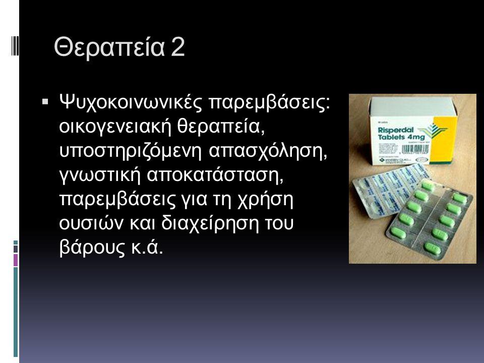 Θεραπεία 2  Ψυχοκοινωνικές παρεμβάσεις: οικογενειακή θεραπεία, υποστηριζόμενη απασχόληση, γνωστική αποκατάσταση, παρεμβάσεις για τη χρήση ουσιών και