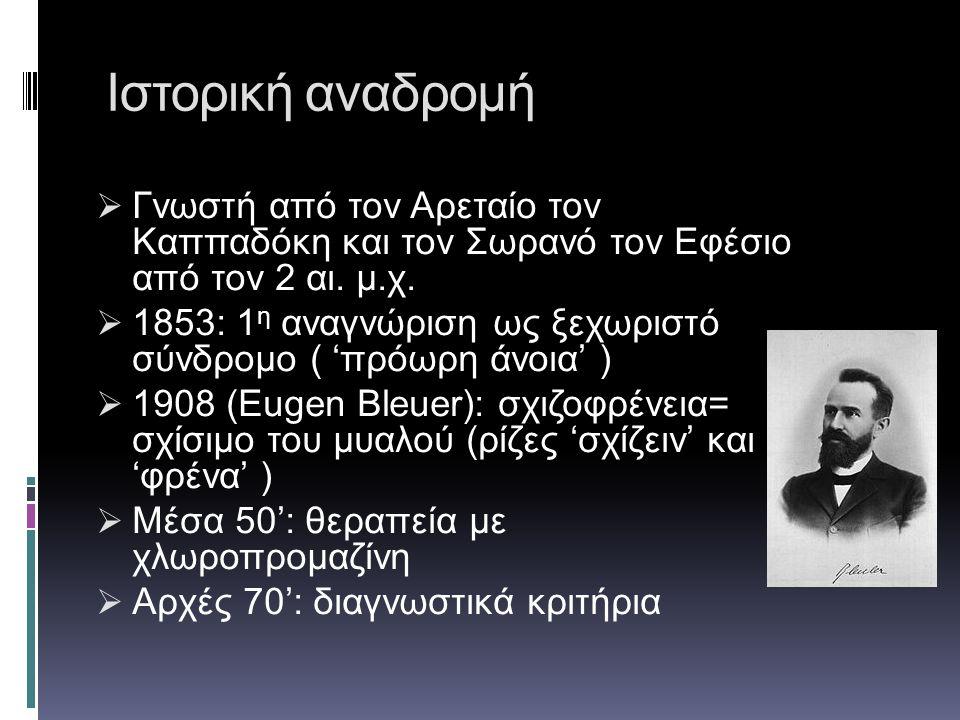 Ιστορική αναδρομή  Γνωστή από τον Αρεταίο τον Καππαδόκη και τον Σωρανό τον Εφέσιο από τον 2 αι. μ.χ.  1853: 1 η αναγνώριση ως ξεχωριστό σύνδρομο ( '