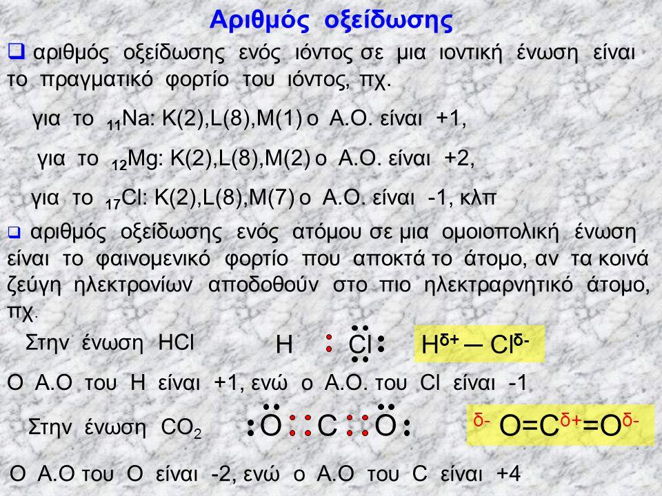Αριθμός οξείδωσης  αριθμός οξείδωσης ενός ιόντος σε μια ιοντική ένωση είναι το πραγματικό φορτίο του ιόντος, πχ.
