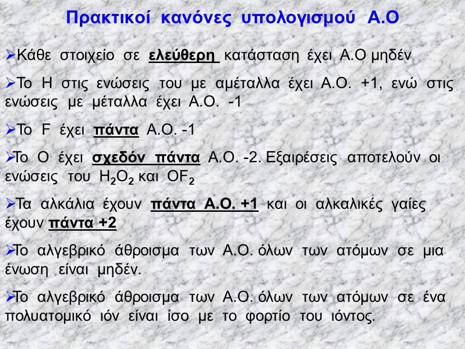 Συνήθεις τιμές Α.Ο στοιχείων μέταλλααμέταλλα K, Na, Ag:+1F:F: Mg, Ca, Zn:+2H:H:+1,(-1) Al:+3O:O:-2(-1,+2) Cu:+1,+2Cl,Br,I:-1(+1,+3,+5,+7) Fe:+2,+3S:S: