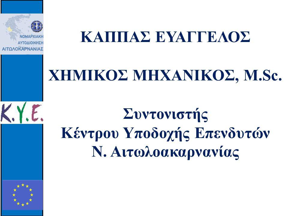 ΚΑΠΠΑΣ ΕΥΑΓΓΕΛΟΣ ΧΗΜΙΚΟΣ ΜΗΧΑΝΙΚΟΣ, M.Sc. Συντονιστής Κέντρου Υποδοχής Επενδυτών Ν. Αιτωλοακαρνανίας