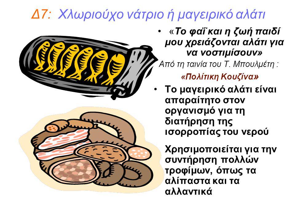 Δ8: Αλυκές Το θαλασσινό νερό αποτελεί το 97% της συνολικής ποσότητας του νερού της Γης και είναι αλμυρό γιατί περιέχει χλωριούχο νάτριο ή μαγειρικό αλάτι Όταν συγκεντρώνεται σε αβαθείς λεκάνες και με την επίδραση των υψηλών θερμοκρασιών του καλοκαιριού το νερό εξατμίζεται και το αλάτι κρυσταλλώνεται και συλλέγεται Το μαγειρικό αλάτι περιέχει σε μικρές ποσότητες και άλλα άλατα όπως χλωριούχο κάλιο και χλωριούχο μαγνήσιο Αλυκή Πολυχνίτου Λέσβου Πρωτόγονη αλυκή στα Κύθηρα