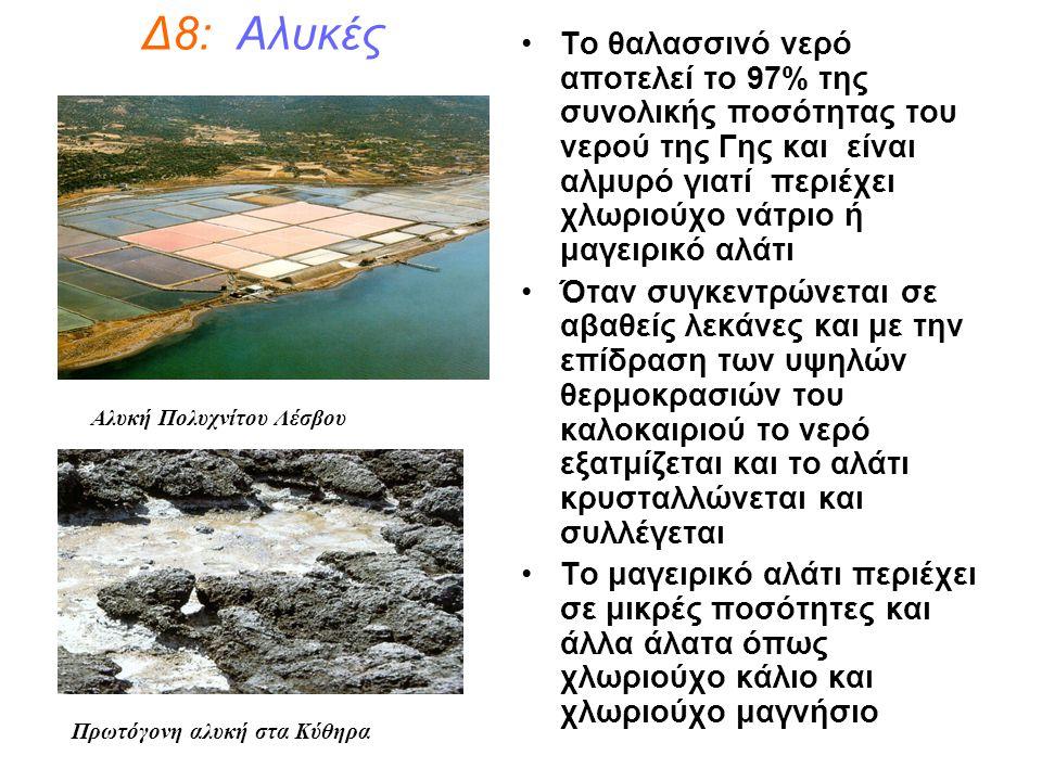 Δ8: Αλυκές Το θαλασσινό νερό αποτελεί το 97% της συνολικής ποσότητας του νερού της Γης και είναι αλμυρό γιατί περιέχει χλωριούχο νάτριο ή μαγειρικό αλ