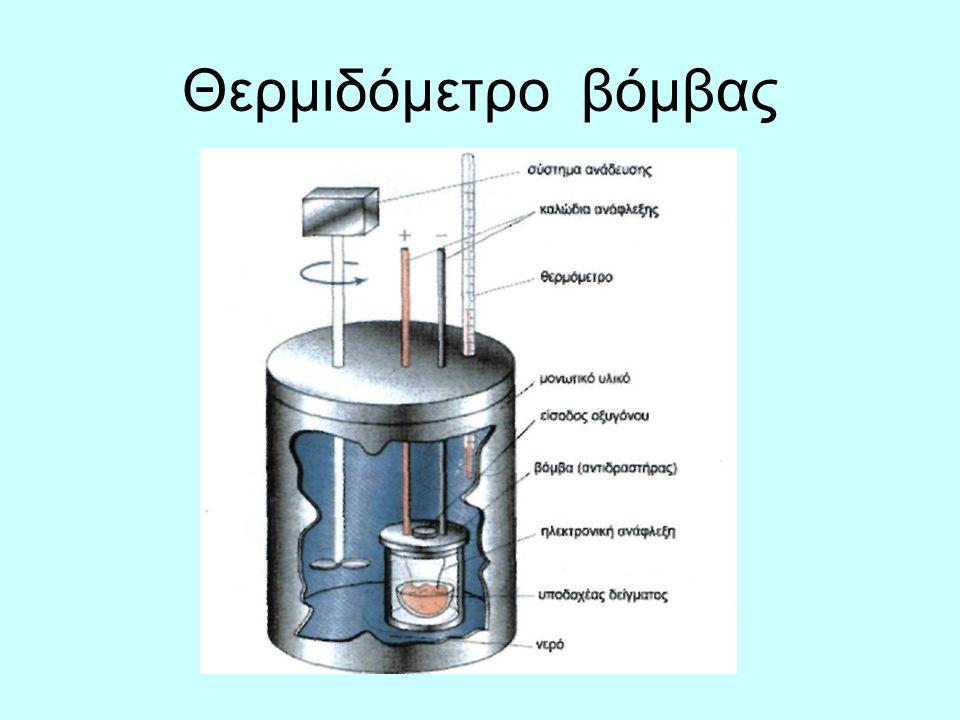 Η ειδική θερμοχωρητικότητα του νερού(l) είναι 4.2 J / ο C. g. Αυτό σημαίνει ότι για να αυξήσουμε την θερμοκρασία 2g νερού κατά 1 ο C απαιτούνται 8,4 J