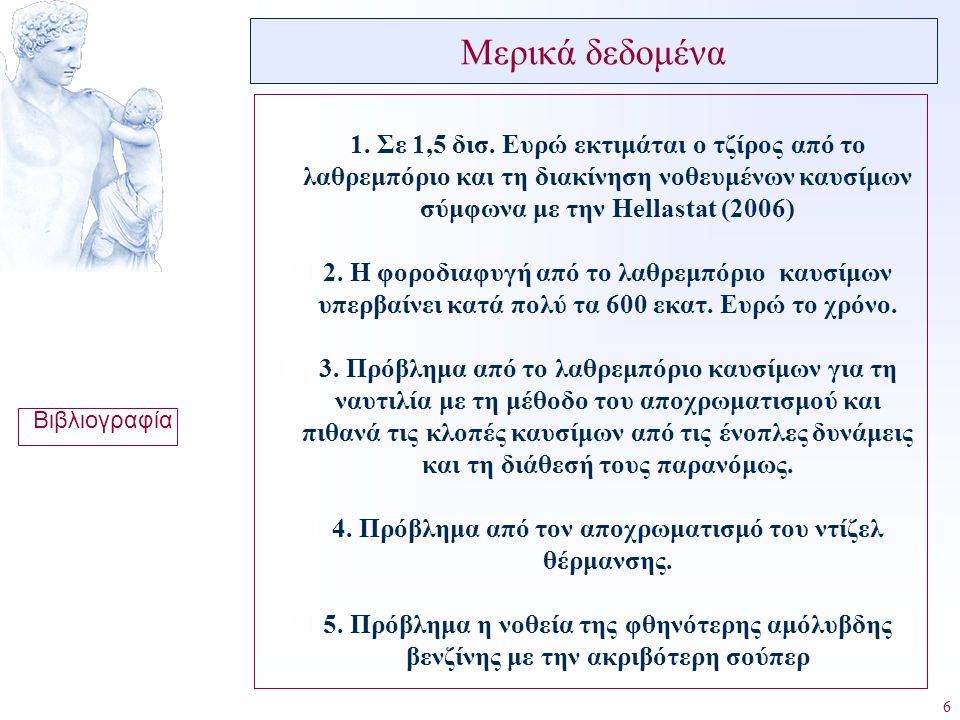 6  1. Σε 1,5 δισ. Ευρώ εκτιμάται ο τζίρος από το λαθρεμπόριο και τη διακίνηση νοθευμένων καυσίμων σύμφωνα με την Hellastat (2006)  2. Η φοροδιαφυγή