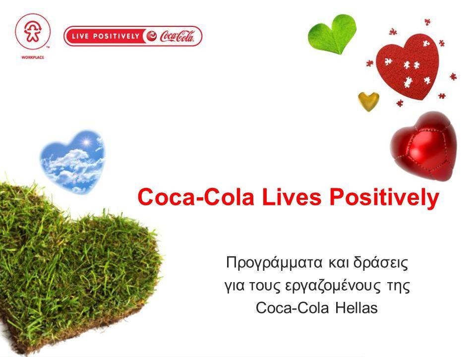 Coca-Cola Lives Positively Προγράμματα και δράσεις για τους εργαζομένους της Coca-Cola Hellas