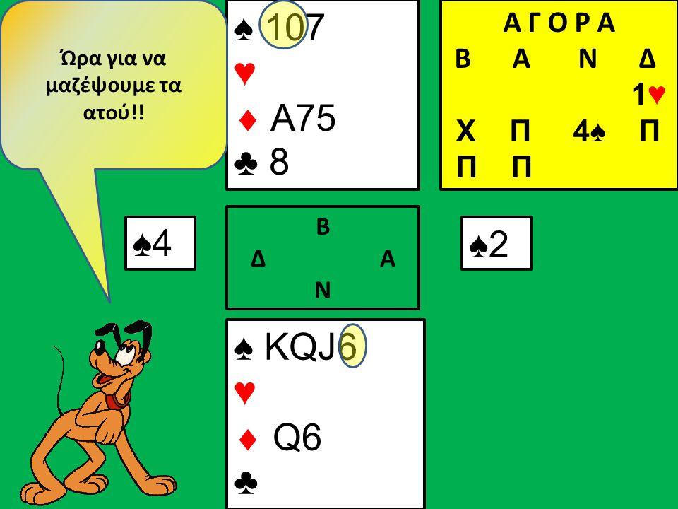 ♠ KQJ6 ♥  Q6 ♣ ♠ 107 ♥  A75 ♣ 8 Β Δ Α Ν ♠2♠2 Ώρα για να μαζέψουμε τα ατού!.