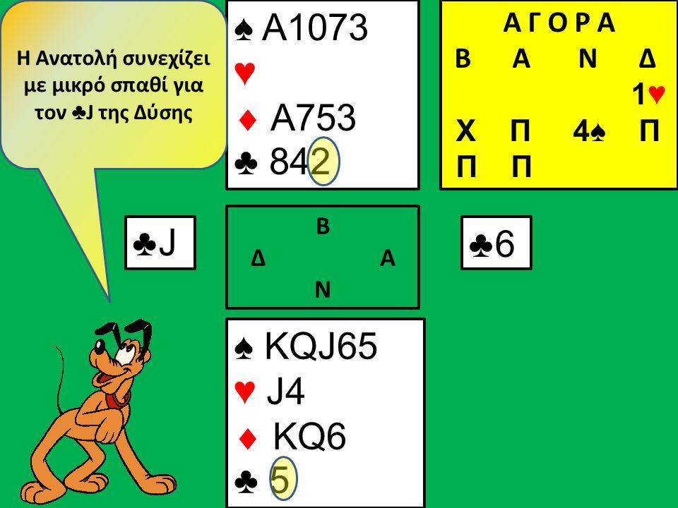 ♠ KQJ65 ♥ J4  KQ6 ♣ ♠ Α1073 ♥  A753 ♣ 84 Β Δ Α Ν ♣7♣7 Η Δύση παίζει και το ♣ 10...