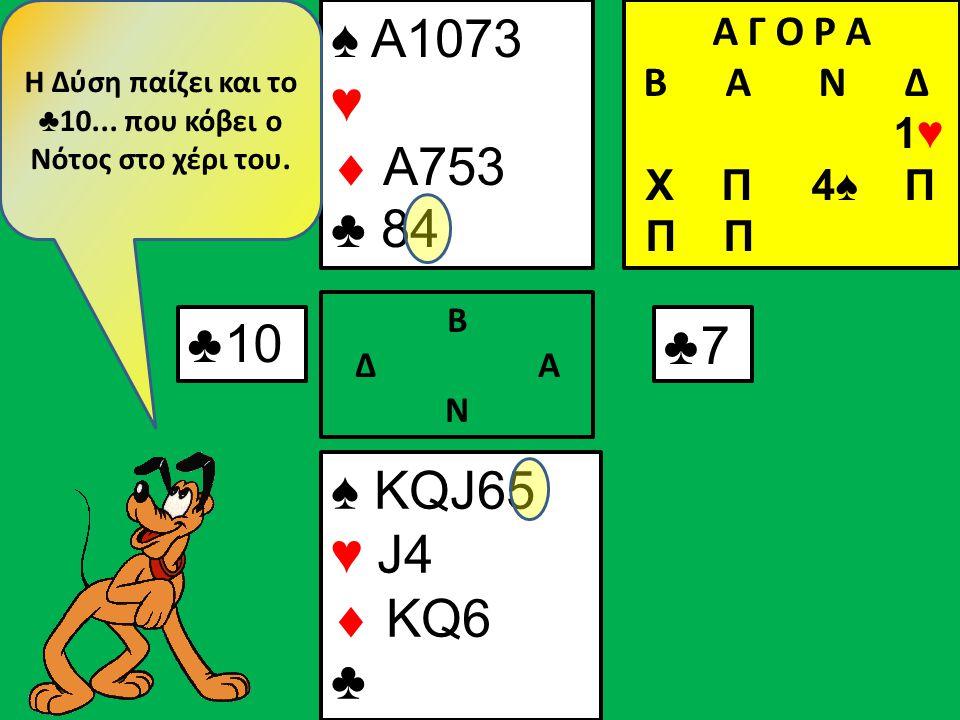 ♠ KQJ6 ♥ J4  KQ6 ♣ ♠ Α1073 ♥  A753 ♣ 8 Β Δ Α Ν ♥5♥5 Ο Νότος βάζει σε εφαρμογή το πλάνο του.
