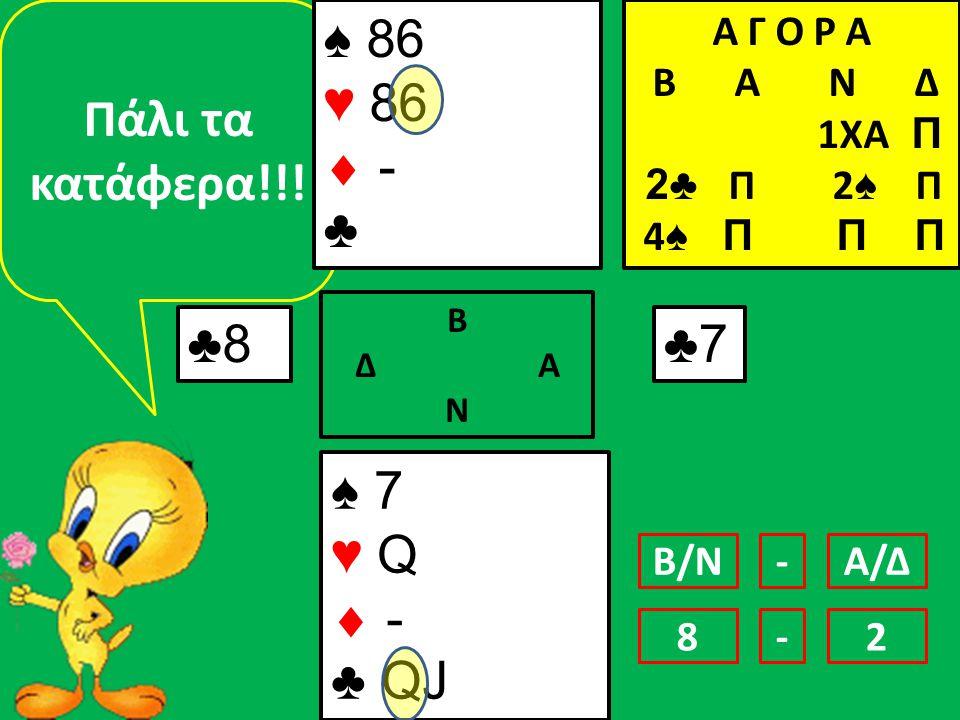 ♣7♣7 Πάλι τα κατάφερα!!.