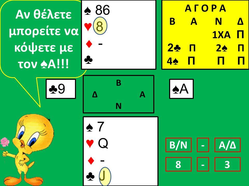 ♠Α Αν θέλετε μπορείτε να κόψετε με τον ♠ Α!!.