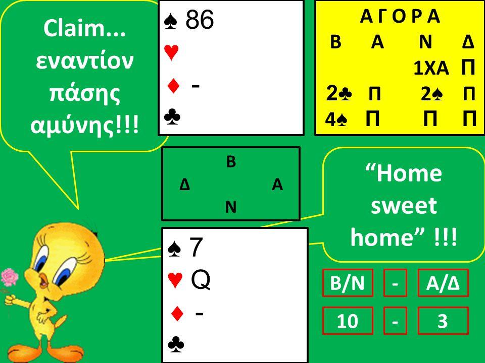 Ηοme sweet home !!. Claim... εναντίον πάσης αμύνης!!.