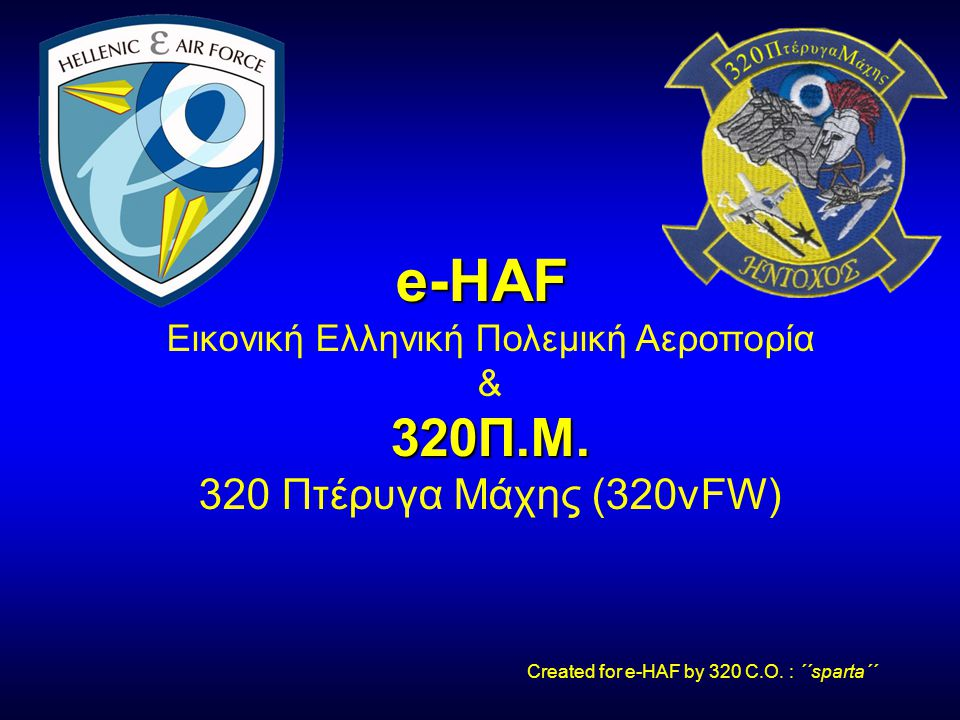 e-HAF Εικονική Ελληνική Πολεμική Αεροπορία &320Π.Μ.