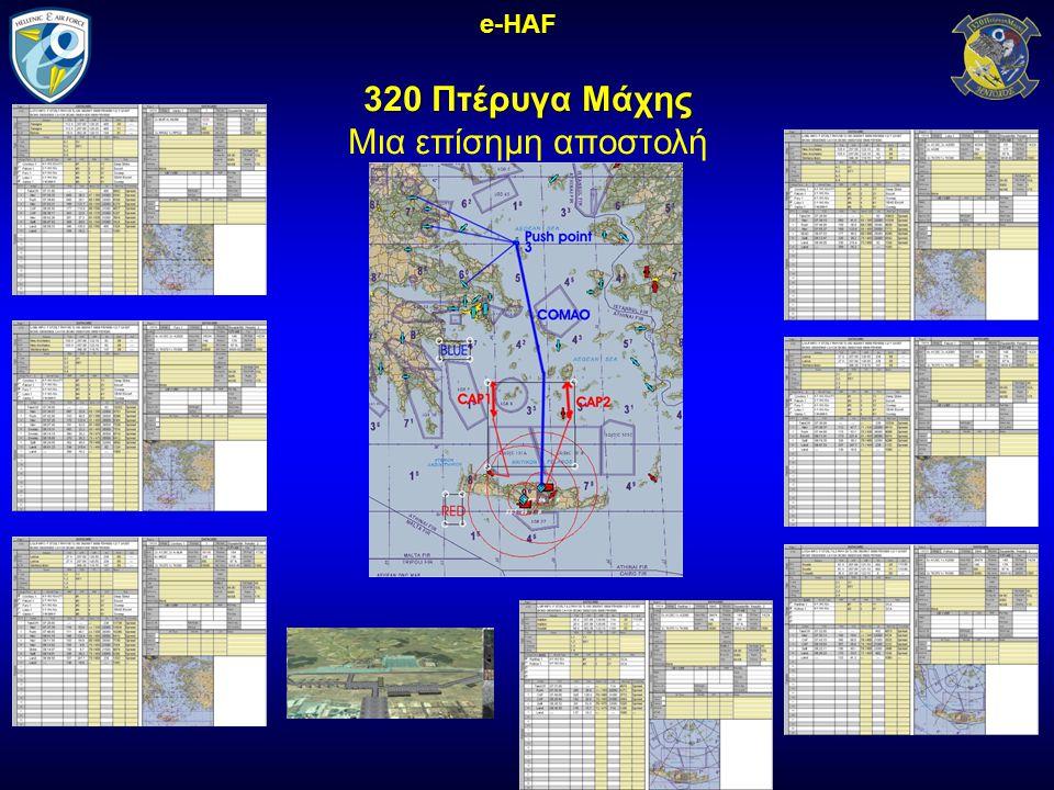 320 Πτέρυγα Μάχης Μια επίσημη αποστολή e-HAF