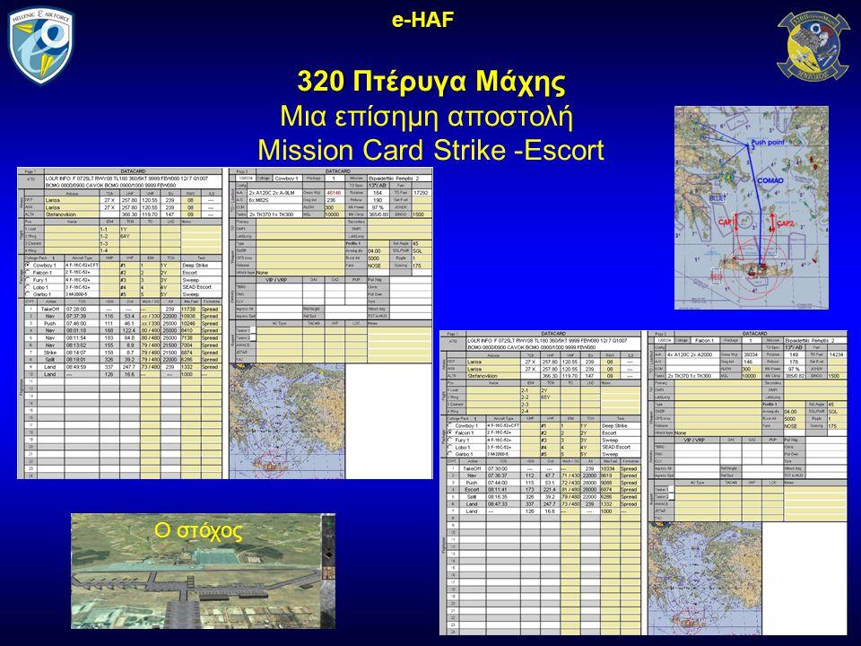 320 Πτέρυγα Μάχης Μια επίσημη αποστολή Mission Card Strike -Escort e-HAF Ο στόχος