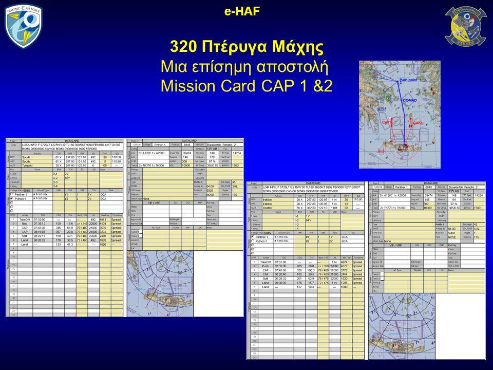 320 Πτέρυγα Μάχης Μια επίσημη αποστολή Mission Card CAP 1 &2 e-HAF