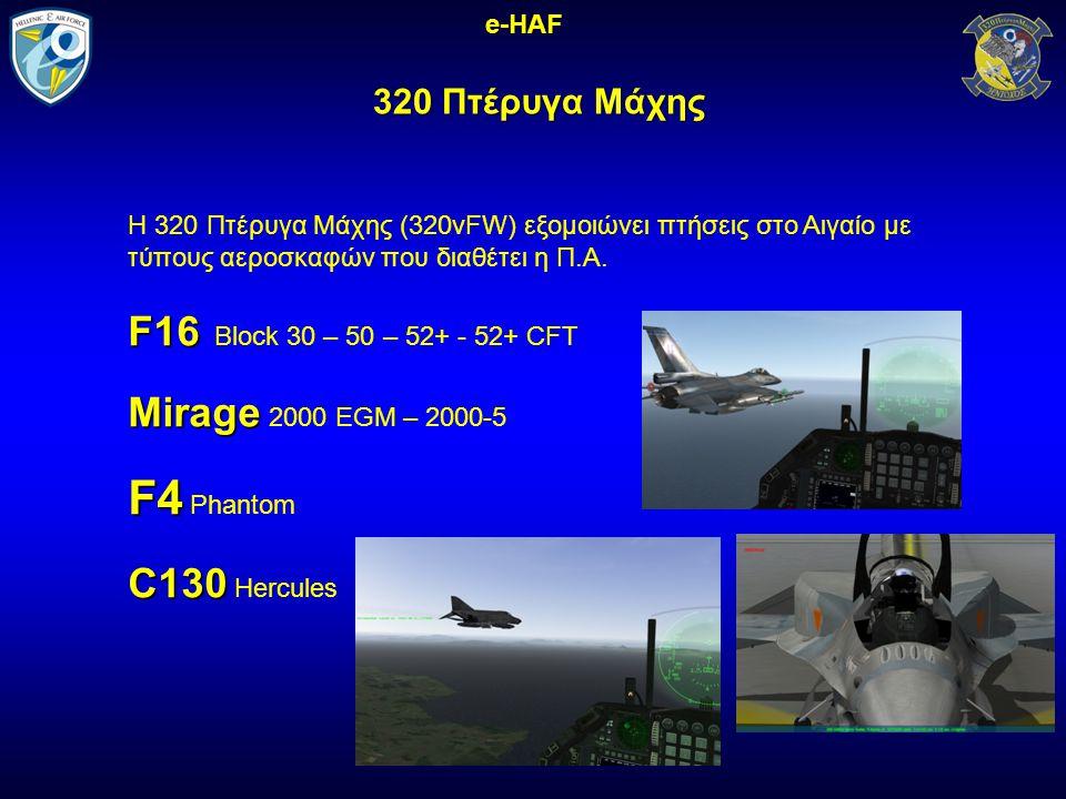 320 Πτέρυγα Μάχης e-HAF Η 320 Πτέρυγα Μάχης (320vFW) εξομοιώνει πτήσεις στο Αιγαίο με τύπους αεροσκαφών που διαθέτει η Π.Α.