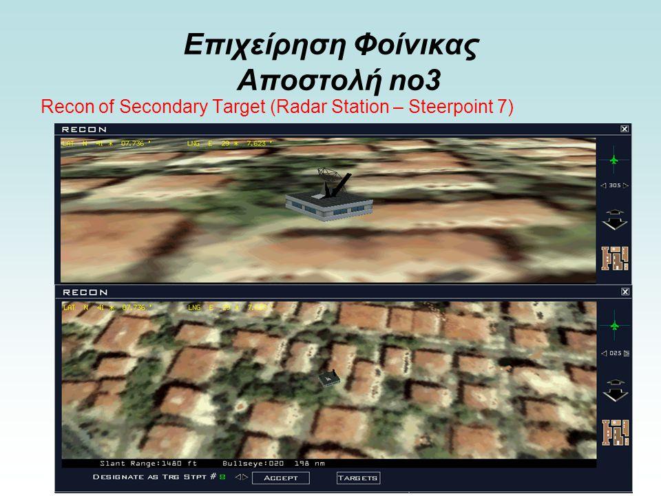 Επιχείρηση Φοίνικας Αποστολή no3 Recon of Secondary Target (Radar Station – Steerpoint 7)