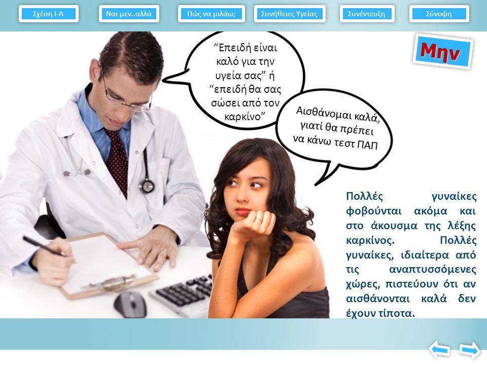 Καταλαβαίνω πώς αισθάνεστε – αλλά ας μιλήσουμε για το πώς το τεστ ΠΑΠ θα ωφελήσει την υγεία σας. Αντ' αυτού πείτε Θα προτιμούσατε μια γυναίκα νοσηλεύτ