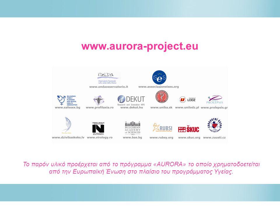 www.aurora-project.eu Το παρόν υλικό προέρχεται από το πρόγραμμα «AURORA» το οποίο χρηματοδοετείται από την Ευρωπαϊκή Ένωση στο πλαίσιο του προγράμματος Υγείας.