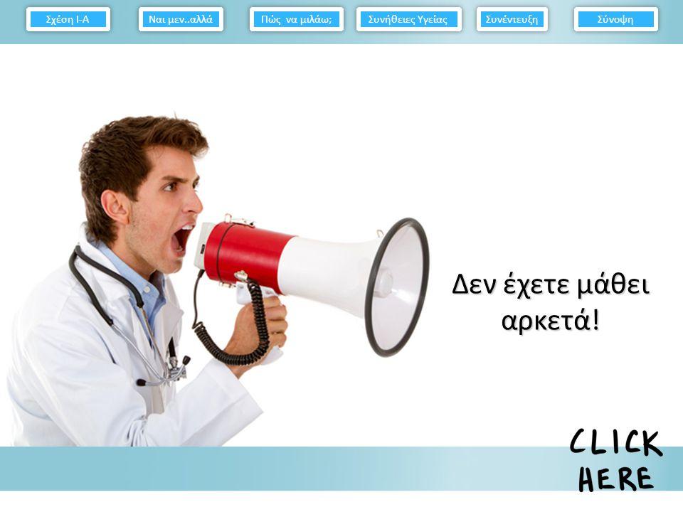Σχέση Ι-Α Πώς να μιλάω; Συνήθειες Υγείας Συνέντευξη Σύνοψη Πολύ καλά Ναι μεν..αλλά