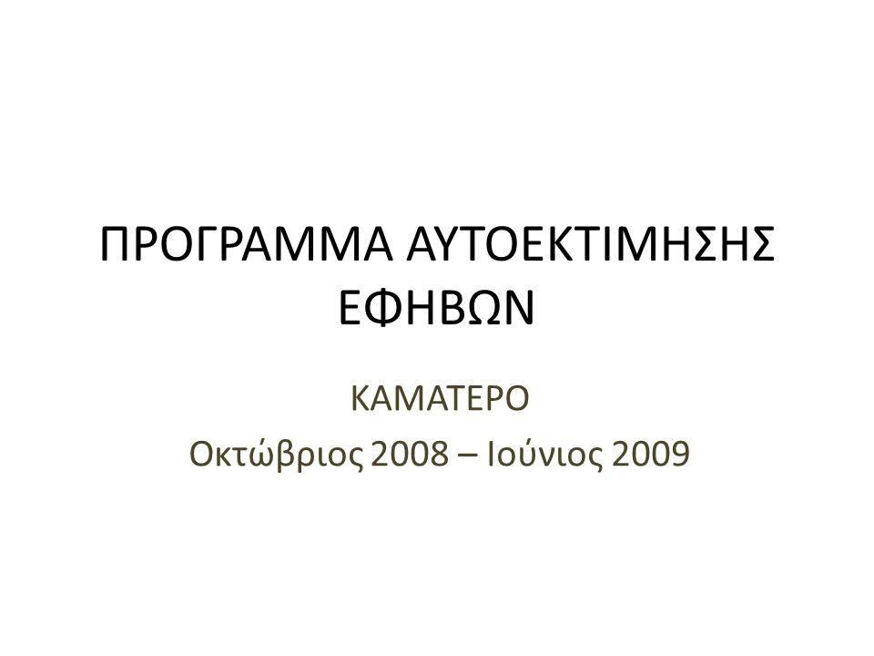 ΠΡΟΓΡΑΜΜΑ ΑΥΤΟΕΚΤΙΜΗΣΗΣ ΕΦΗΒΩΝ ΚΑΜΑΤΕΡΟ Οκτώβριος 2008 – Ιούνιος 2009