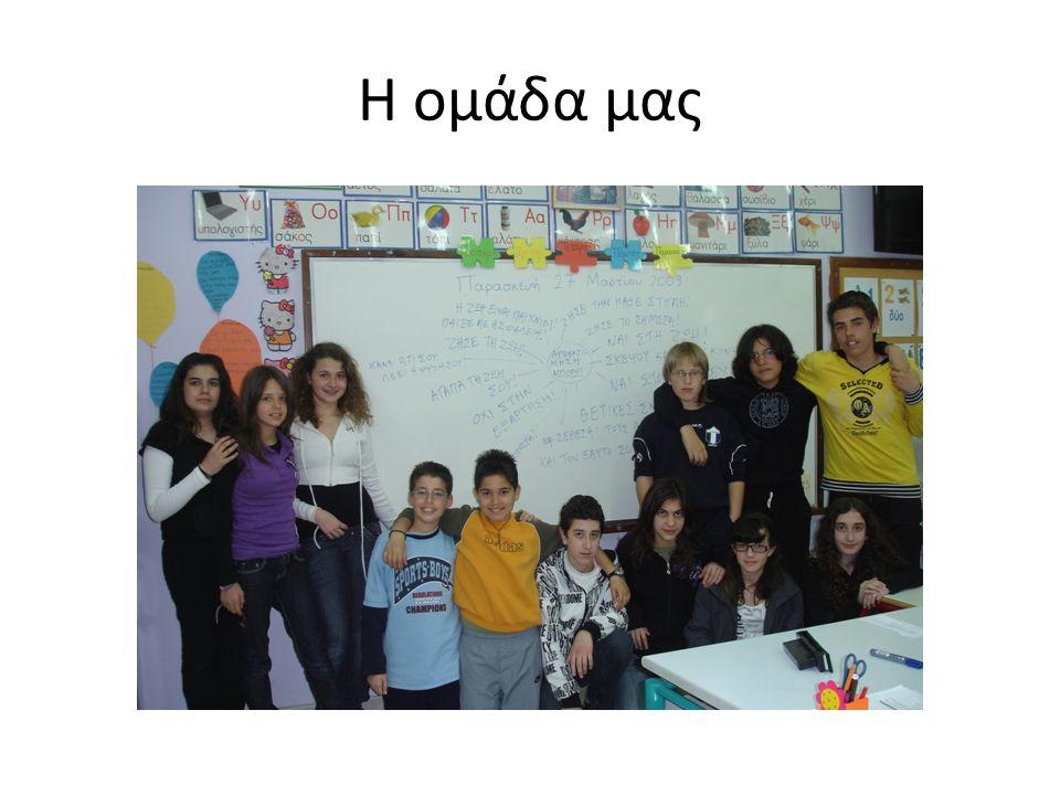 Η ομάδα μας