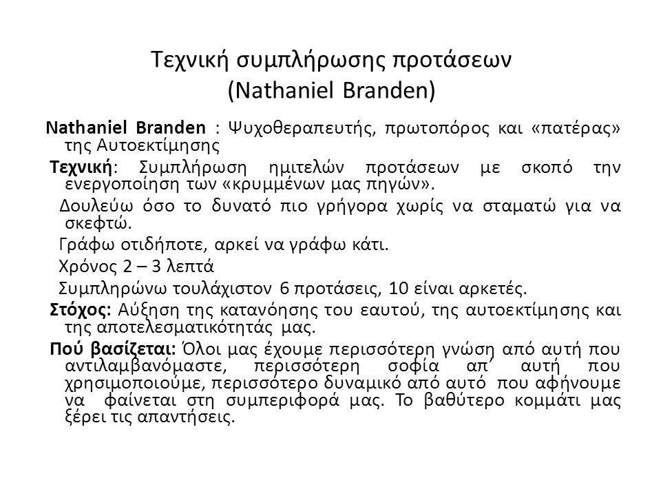 Τεχνική συμπλήρωσης προτάσεων (Nathaniel Branden) Nathaniel Branden : Ψυχοθεραπευτής, πρωτοπόρος και «πατέρας» της Αυτοεκτίμησης Τεχνική: Συμπλήρωση η