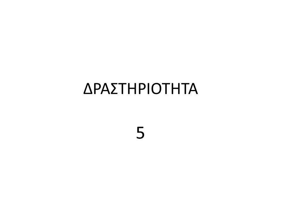 ΔΡΑΣΤΗΡΙΟΤΗΤΑ 5