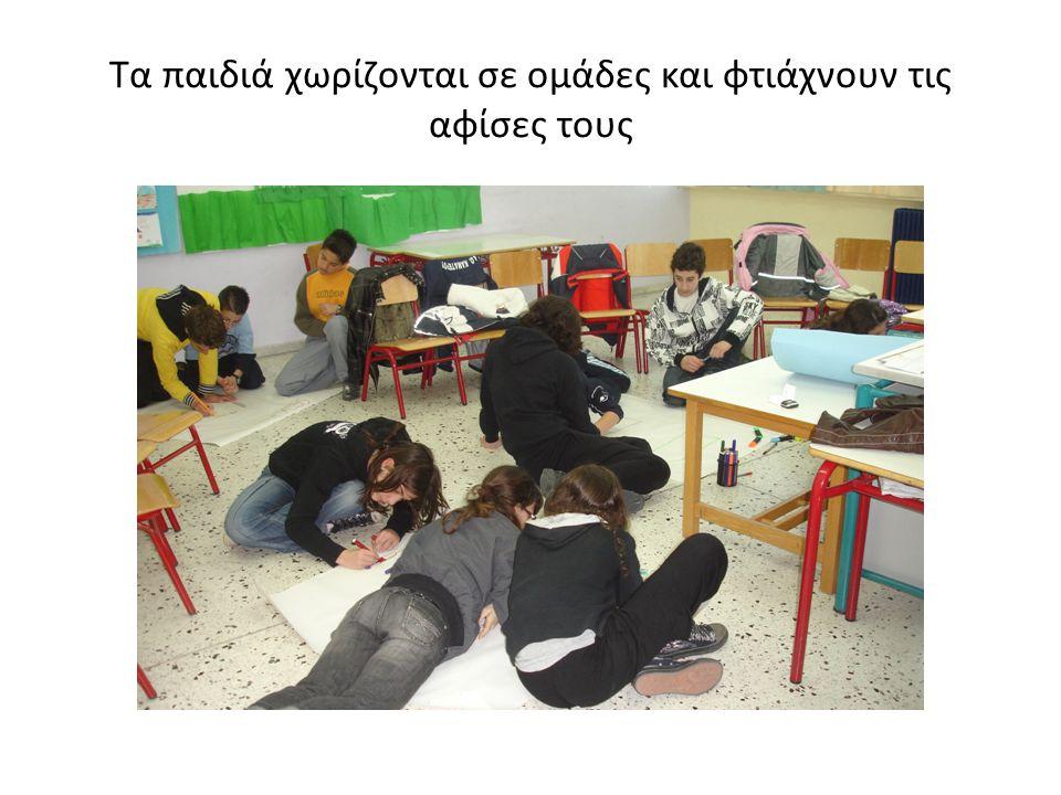 Τα παιδιά χωρίζονται σε ομάδες και φτιάχνουν τις αφίσες τους