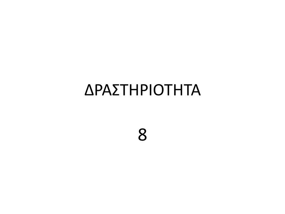 ΔΡΑΣΤΗΡΙΟΤΗΤΑ 8