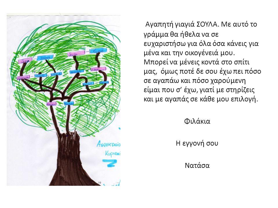 Αγαπητή γιαγιά ΣΟΥΛΑ. Με αυτό το γράμμα θα ήθελα να σε ευχαριστήσω για όλα όσα κάνεις για μένα και την οικογένειά μου. Μπορεί να μένεις κοντά στο σπίτ