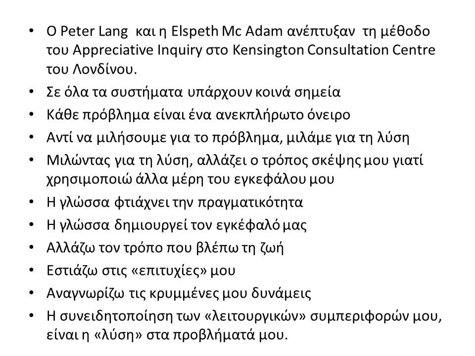 O Peter Lang και η Elspeth Mc Adam ανέπτυξαν τη μέθοδο του Appreciative Inquiry στο Kensington Consultation Centre του Λονδίνου. Σε όλα τα συστήματα υ