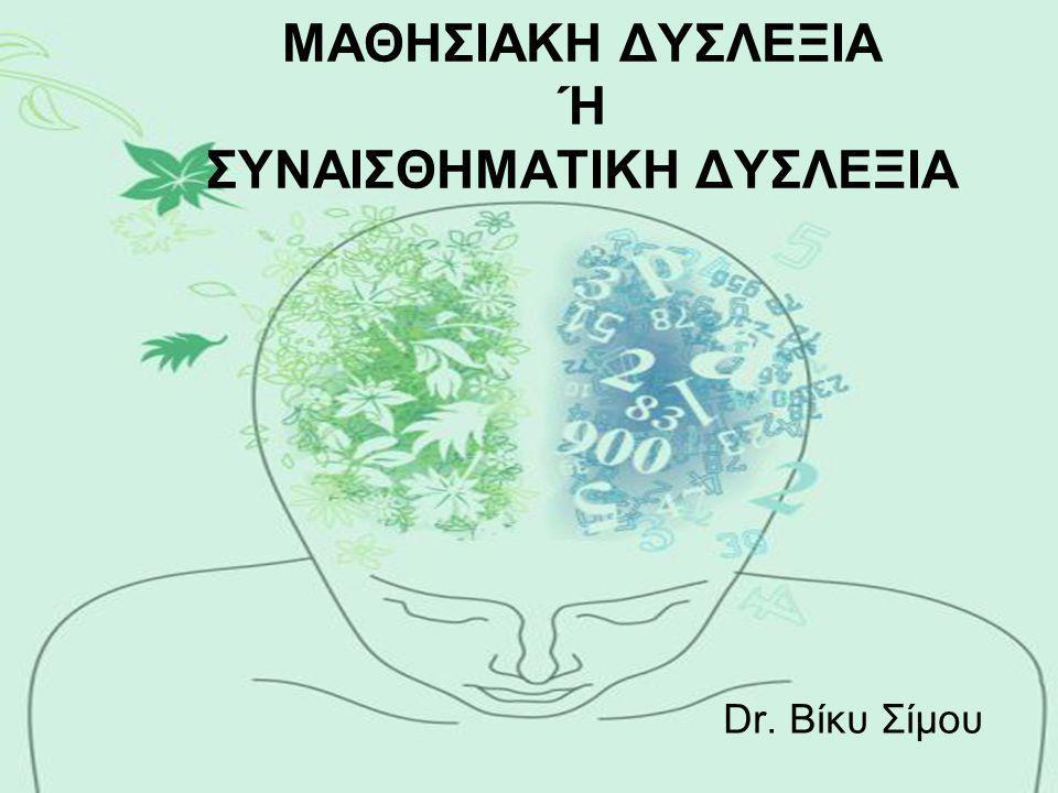 ΜΑΘΗΣΙΑΚΗ ΔΥΣΛΕΞΙΑ Ή ΣΥΝΑΙΣΘΗΜΑΤΙΚΗ ΔΥΣΛΕΞΙΑ Dr. Βίκυ Σίμου