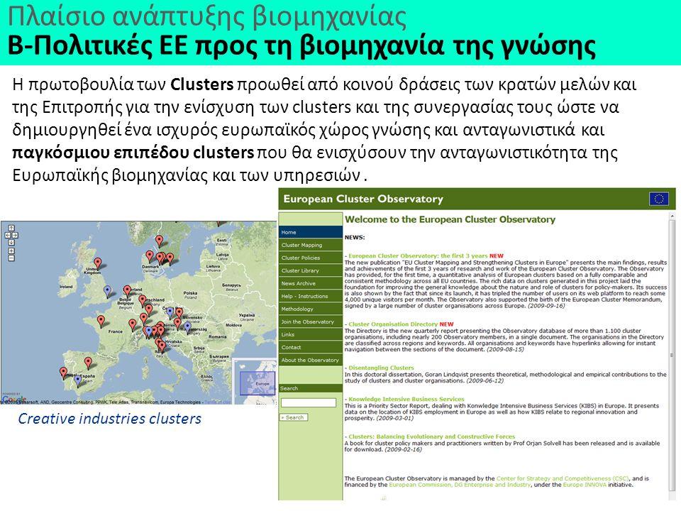 19 Η πρωτοβουλία των Clusters προωθεί από κοινού δράσεις των κρατών μελών και της Επιτροπής για την ενίσχυση των clusters και της συνεργασίας τους ώστε να δημιουργηθεί ένα ισχυρός ευρωπαϊκός χώρος γνώσης και ανταγωνιστικά και παγκόσμιου επιπέδου clusters που θα ενισχύσουν την ανταγωνιστικότητα της Ευρωπαϊκής βιομηχανίας και των υπηρεσιών.