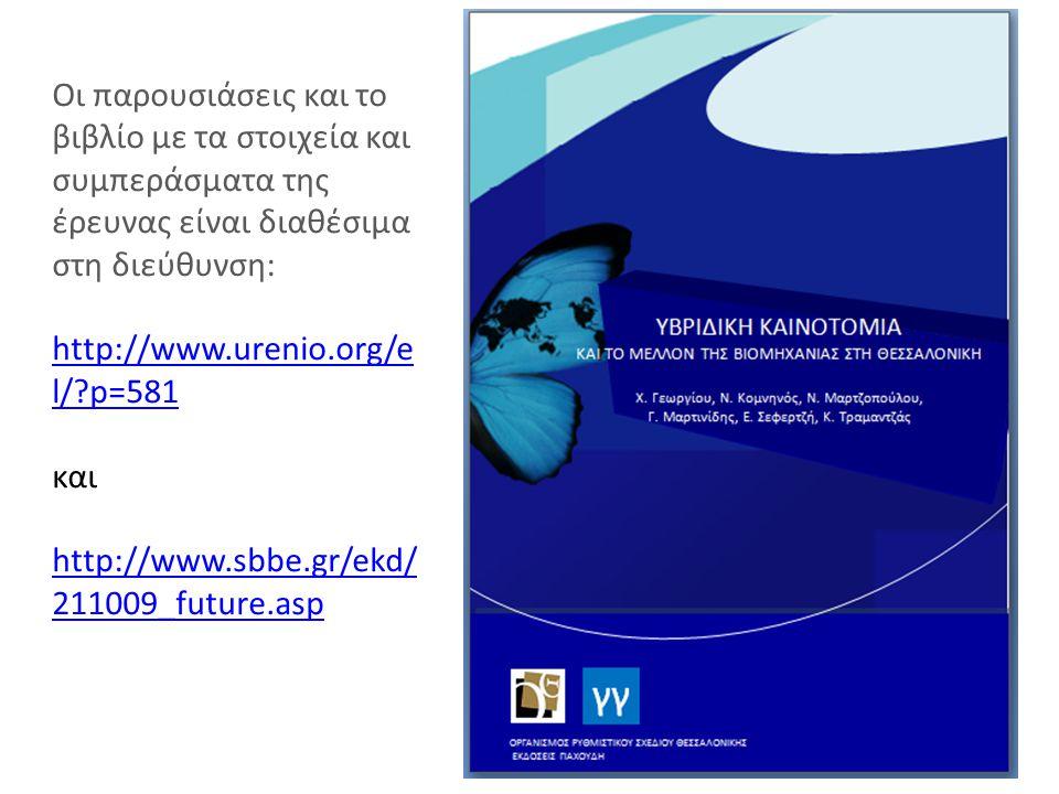 44 Οι παρουσιάσεις και το βιβλίο με τα στοιχεία και συμπεράσματα της έρευνας είναι διαθέσιμα στη διεύθυνση: http://www.urenio.org/e l/?p=581 και http: