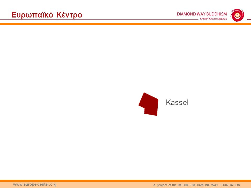 a project of the BUDDHISM DIAMOND WAY FOUNDATION www.europe-center.org Eυρωπαϊκό Κέντρο Kassel