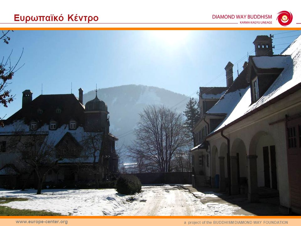 a project of the BUDDHISM DIAMOND WAY FOUNDATION www.europe-center.org Eυρωπαϊκό Κέντρο