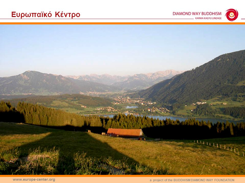 a project of the BUDDHISM DIAMOND WAY FOUNDATION www.europe-center.org Eυρωπαϊκό Κέντρο - Βασικά Γιατί … Eυρωπαϊκό Κέντρο .