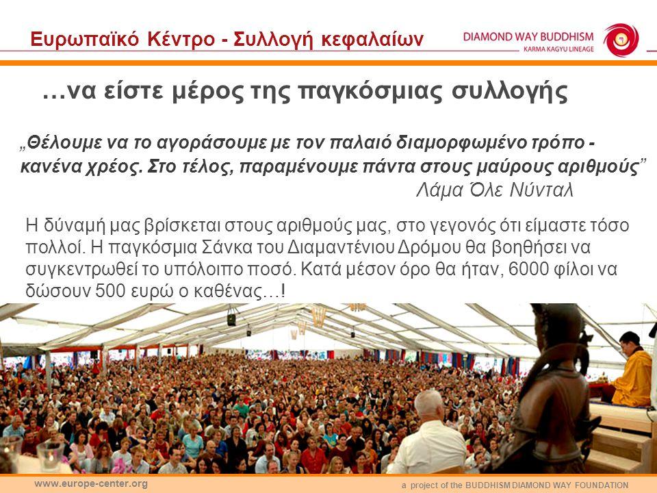 "a project of the BUDDHISM DIAMOND WAY FOUNDATION www.europe-center.org …να είστε μέρος της παγκόσμιας συλλογής "" Θέλουμε να το αγοράσουμε με τον παλαιό διαμορφωμένο τρόπο - κανένα χρέος."