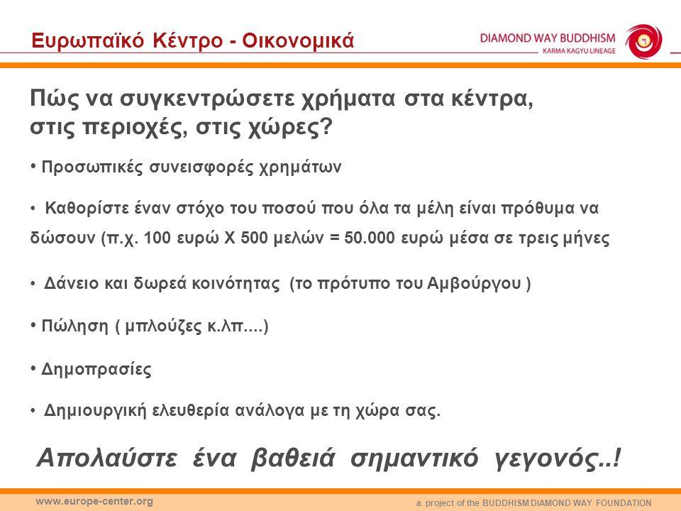 a project of the BUDDHISM DIAMOND WAY FOUNDATION www.europe-center.org Πώς να συγκεντρώσετε χρήματα στα κέντρα, στις περιοχές, στις χώρες.