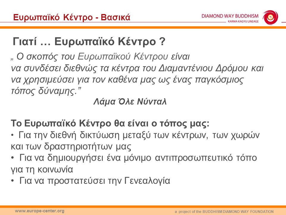 a project of the BUDDHISM DIAMOND WAY FOUNDATION www.europe-center.org Eυρωπαϊκό Κέντρο - Βασικά Πως θα χρησιμοποιήσουμε το Eυρωπαϊκό Κέντρο.