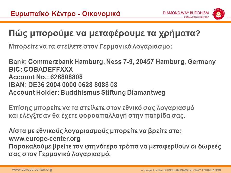 a project of the BUDDHISM DIAMOND WAY FOUNDATION www.europe-center.org Eυρωπαϊκό Κέντρο - Οικονομικά Πώς μπορούμε να μεταφέρουμε τα χρήματα .