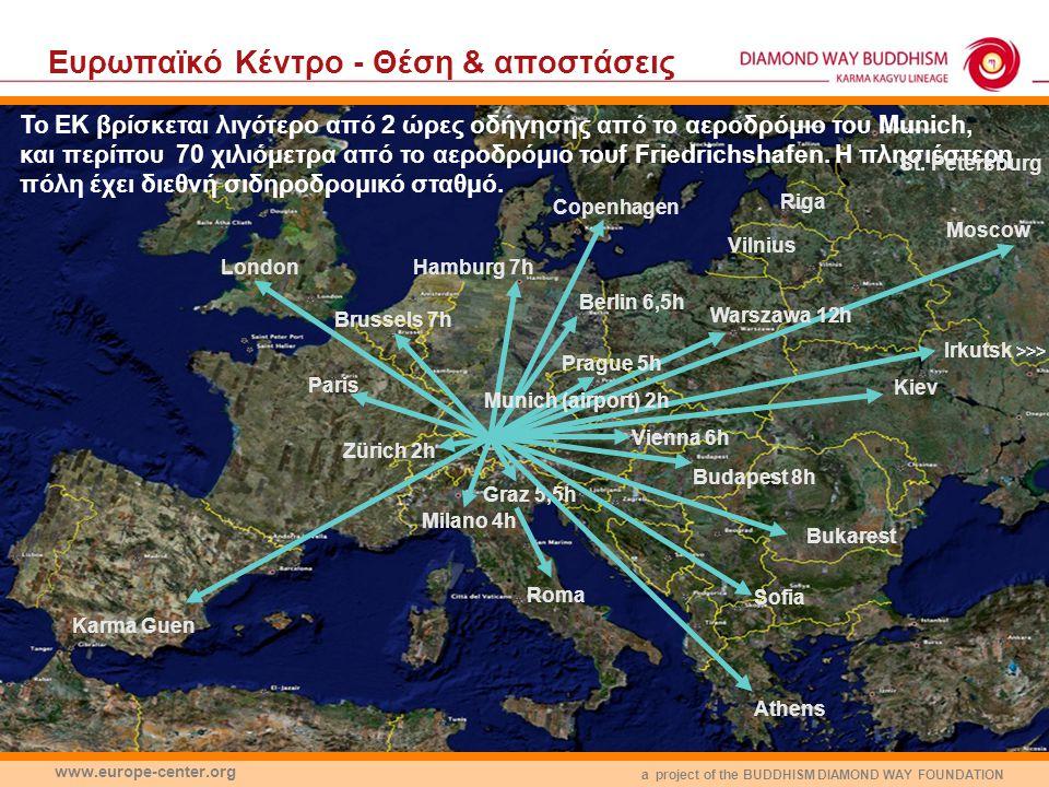a project of the BUDDHISM DIAMOND WAY FOUNDATION www.europe-center.org Eυρωπαϊκό Κέντρο
