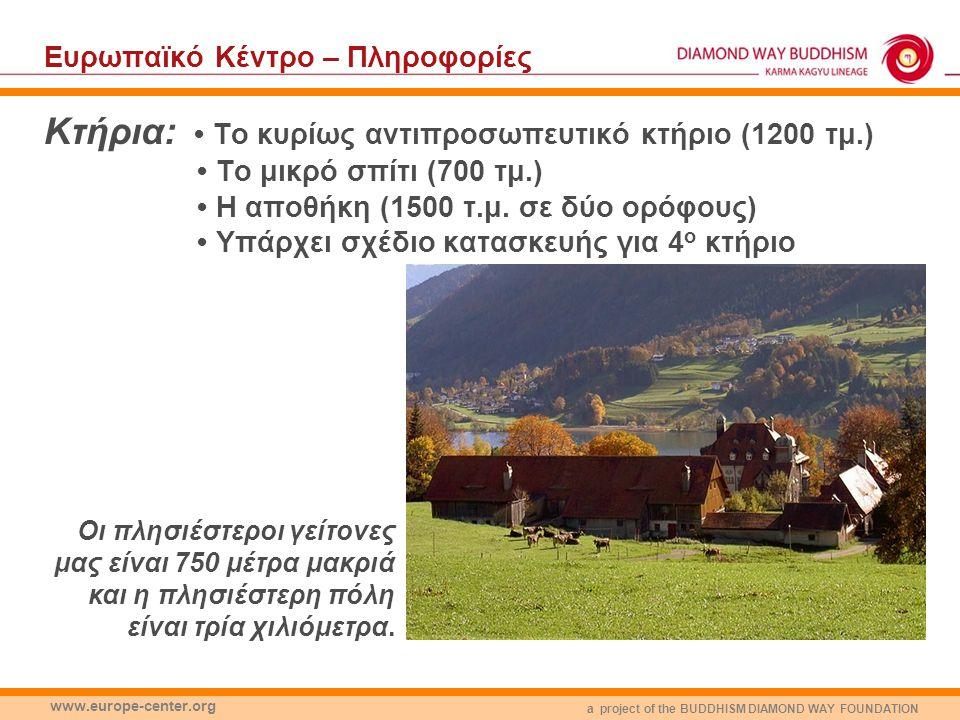a project of the BUDDHISM DIAMOND WAY FOUNDATION www.europe-center.org Eυρωπαϊκό Κέντρο – Πληροφορίες Κτήρια: Το κυρίως αντιπροσωπευτικό κτήριο (1200 τμ.) Το μικρό σπίτι (700 τμ.) Η αποθήκη (1500 τ.μ.