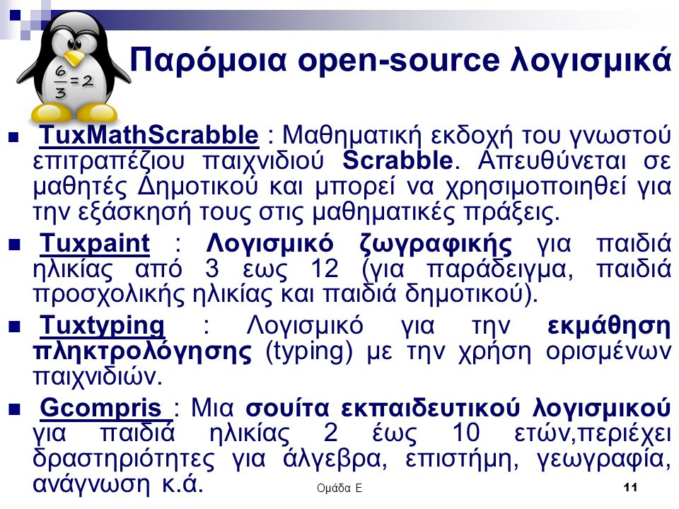 Ομάδα Ε 11 Παρόμοια open-source λογισμικά TuxMathScrabble : Μαθηματική εκδοχή του γνωστού επιτραπέζιου παιχνιδιού Scrabble.